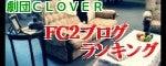 劇団CLOVERのブログ