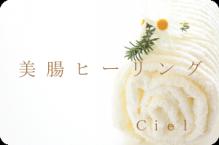 Ciel * リラクゼーション   リンパドレナージュサロン *   ~ 横浜市鶴見区 ~