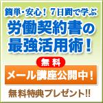江東区東陽町の社労士 志戸岡豊のブログ~就業規則と契約書でリスク対策