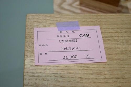 長野県上松技術専門校 木工ブログ2012-ピンク色は大型家具