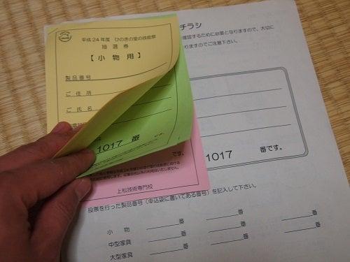 長野県上松技術専門校 木工ブログ2012-ひのきの里技能祭 抽選券