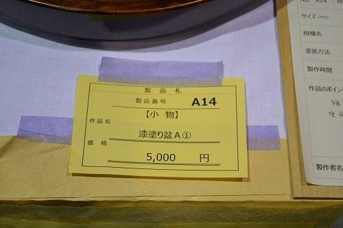 長野県上松技術専門校 木工ブログ2012-小物は黄色