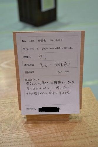 長野県上松技術専門校 木工ブログ2012-作品紹介