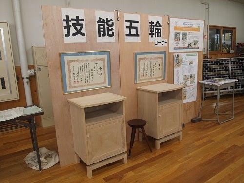 長野県上松技術専門校 木工ブログ2012-技能五輪の展示コーナー