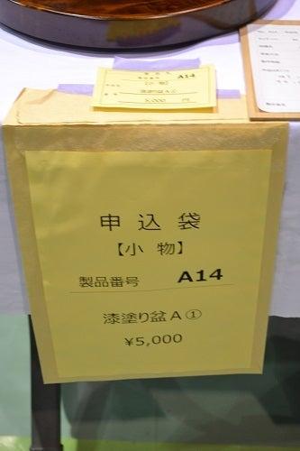 長野県上松技術専門校 木工ブログ2012-申込袋も黄色(小物)