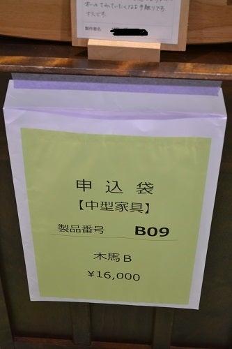長野県上松技術専門校 木工ブログ2012-申込袋もキミドリ色(中型家具)