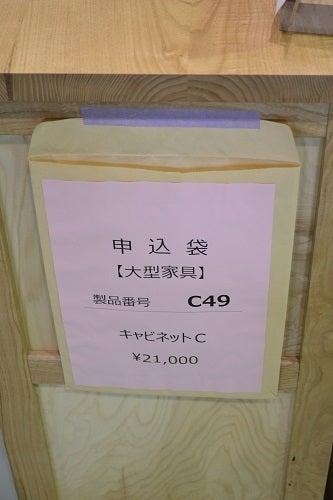 長野県上松技術専門校 木工ブログ2012-申込袋もピンク色(大型家具)