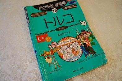 ★トル子のトルコブログ★【よくある質問】トルコ語勉強法。