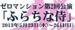 舞台「ふらちな侍」公式サイト