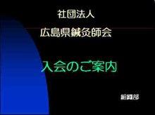 $社団法人 広島県鍼灸師会