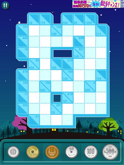 $iPad知育アプリで遊ぶ親子のネタ帳-コインクロス2