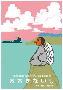 The Stone Age 稽古場日誌
