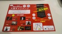 $ボイストレーニング(ボイトレ)・ギター・ベーススクール(横浜・菊名)のM2 Music School日記-新しいチラシ