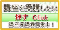 【藤原利隨 公式ブログ】メンタル&ボディ&マインドスクール&ヒーリングサロン~-参加申し込み