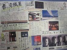 清雲亭 山重 の ブログ-こひなた展示会