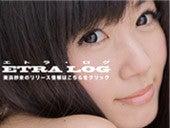 $美浜紗来オフィシャルブログ 『みはまさく』