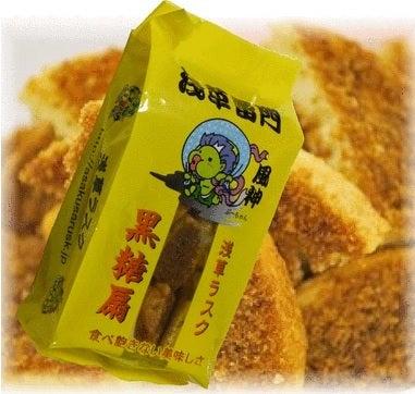 $浅草名物ラスク販売・通販(ギフト・土産)の浅草ラスクのブログ-黒糖ラスク「浅草ラスク」