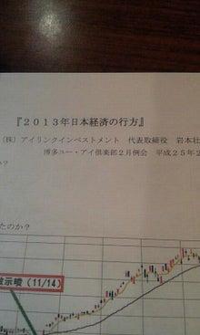 $岩本壮一郎の「鳴かぬなら鳴かせてみせようホトトギス」アイリンクインベストメントCEOブログ-2013年日本経済