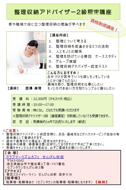 〝e-収納〟渡邉眞理 オフィシャルブログ 高齢ママ&お片づけ講師