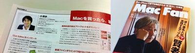 小さな事業ができる~売れるデザインのつくり方[blog]-MacFan4月号掲載