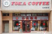 中国大連生活・観光旅行ニュース**-大連 開発区 裕珈珈琲 YOKA COFFEE