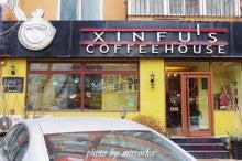 中国大連生活・観光旅行ニュース**-大連 開発区 XINFU's COFFE HOUSE