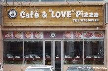 中国大連生活・観光旅行ニュース**-大連 開発区 LOVE PIZZA