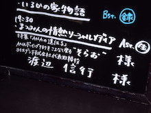 $DJまつみん珍道記-2/27ゲストボード