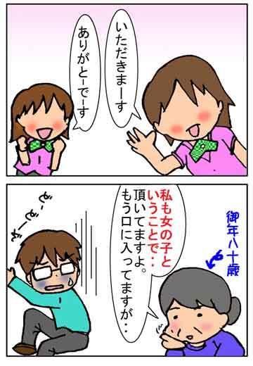 【4コマ漫画】荒れる職場に生きる銀行員-2013030302