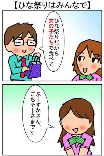 【4コマ漫画】荒れる職場に生きる銀行員-2013030301