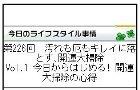 大杉日香理の開運神社★後押しメソッド-au