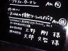 $DJまつみん珍道記-3/6ゲストボード