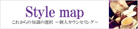 松本寛子の【Style map】 ~カラダのお稽古~
