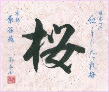 $泰友書道会会長のブログ