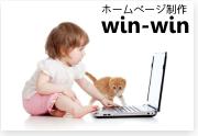 win-winホームページ