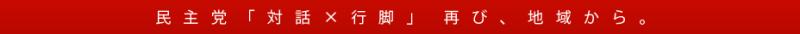 高橋 雄大 岡山市政に『若い力。』 オフィシャルブログ Powered by Ameba