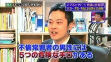 法律でメシを食う30歳のブログ~露木幸彦・公式ブログ~-s-2