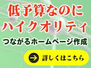 $一生涯の仲間を作り、みんなの夢をみんなで叶える! at 東京-つながるホームページバナー