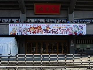 新谷良子オフィシャルblog 「はぴすま☆だいありー♪」 Powered by Ameba-武道館!