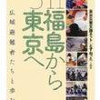新刊 「3.11 福…