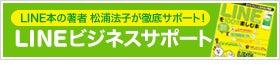WEBブランディング専門SOHOLAND-LINEビジネスサポート