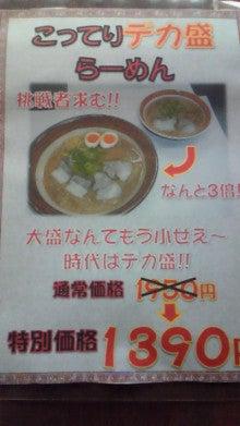 らーめん一作【茨木店】のブログ-201303051043000.jpg