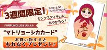妊活Life☆応援ブログ-マトリョシカ