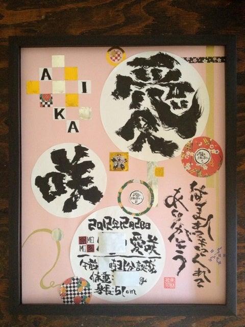 $縁ENISHI 飛羽の徒然日記-image