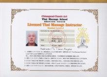 タイ政府認定インストラクター証明書