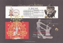 タイ政府認定レベル1~4受講修了書