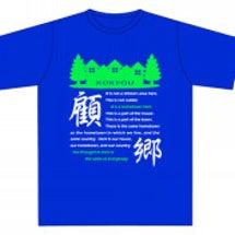 義援金付Tシャツ 2…