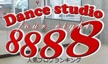 $TV大阪・ファンキートレインに出演し、ストリートダンスの聖地・ミナミのクラブイベントでも活躍する、8888・ダニーのブログ!