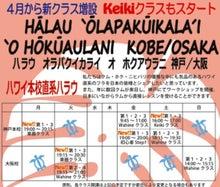 $Hokuaulani☆micchi☆Kauakanilehuaのブログ