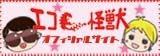 $セツ オフィシャルブログ 「エコ怪獣」 Powered by Ameba